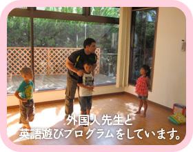 外国人先生と英語遊びプログラムをしています